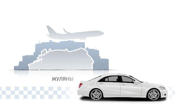 трансфер-такси-из-аэропорта-борисполь-жуляны-в-Киев-гостицу-домой-квартиру